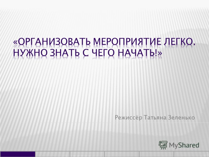 Режиссёр Татьяна Зеленько