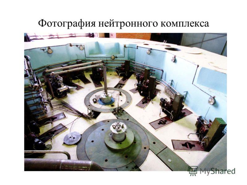 Фотография нейтронного комплекса