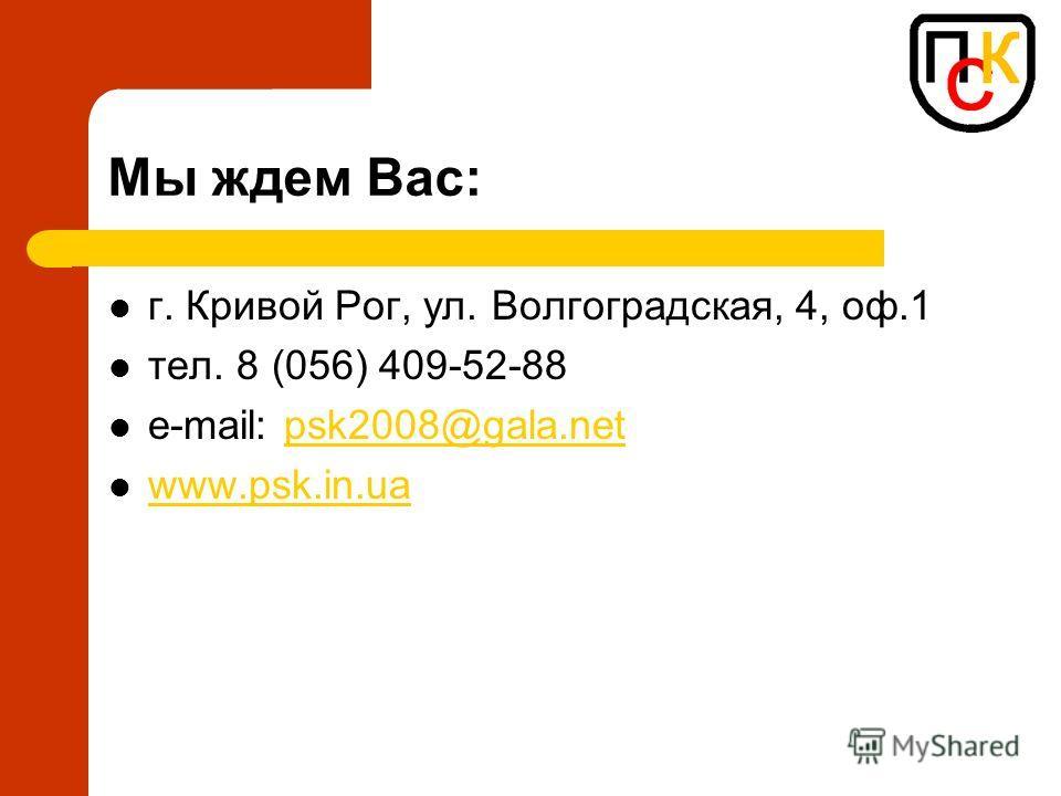 Мы ждем Вас: г. Кривой Рог, ул. Волгоградская, 4, оф.1 тел. 8 (056) 409-52-88 e-mail: psk2008@gala.netpsk2008@gala.net www.psk.in.ua