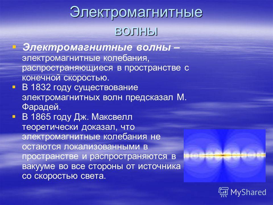 Электромагнитные волны Электромагнитные волны – электромагнитные колебания, распространяющиеся в пространстве с конечной скоростью. В 1832 году существование электромагнитных волн предсказал М. Фарадей. В 1865 году Дж. Максвелл теоретически доказал,