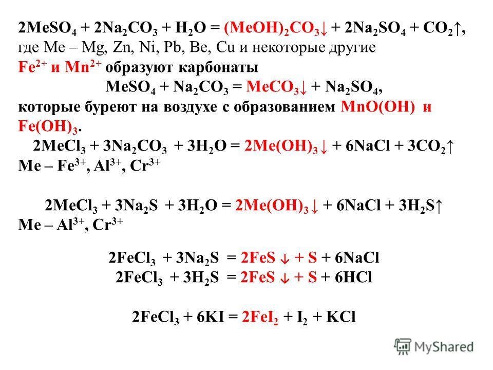 2MеSO 4 + 2Na 2 CO 3 + H 2 O = (MеOH) 2 CO 3 + 2Na 2 SO 4 + CO 2, где Ме – Mg, Zn, Ni, Pb, Be, Cu и некоторые другие Fe 2+ и Mn 2+ образуют карбонаты MеSO 4 + Na 2 CO 3 = MеCO 3 + Na 2 SO 4, которые буреют на воздухе с образованием MnO(OH) и Fe(OH) 3