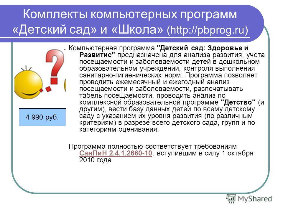 Комплекты компьютерных программ «Детский сад» и «Школа» (http://pbprog.ru) Компьютерная программа