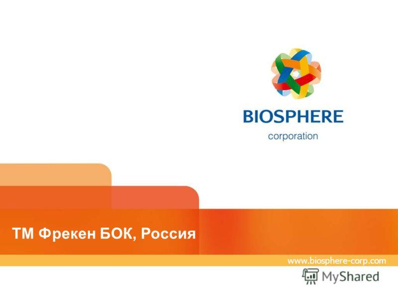 www.biosphere-corp.com ТМ Фрекен БОК, Россия www.biosphere-corp.com