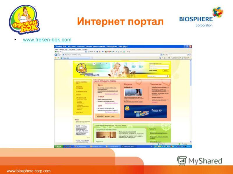 www.biosphere-corp.com Интернет портал www.freken-bok.comwww.freken-bok.com