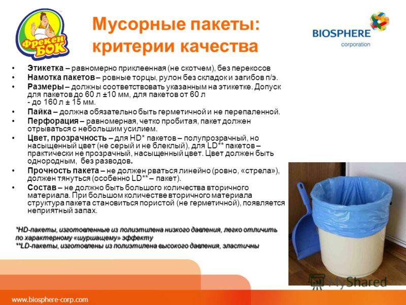 www.biosphere-corp.com Этикетка – равномерно приклеенная (не скотчем), без перекосов Намотка пакетов – ровные торцы, рулон без складок и загибов п/э. Размеры – должны соответствовать указанным на этикетке. Допуск для пакетов до 60 л ±10 мм, для пакет