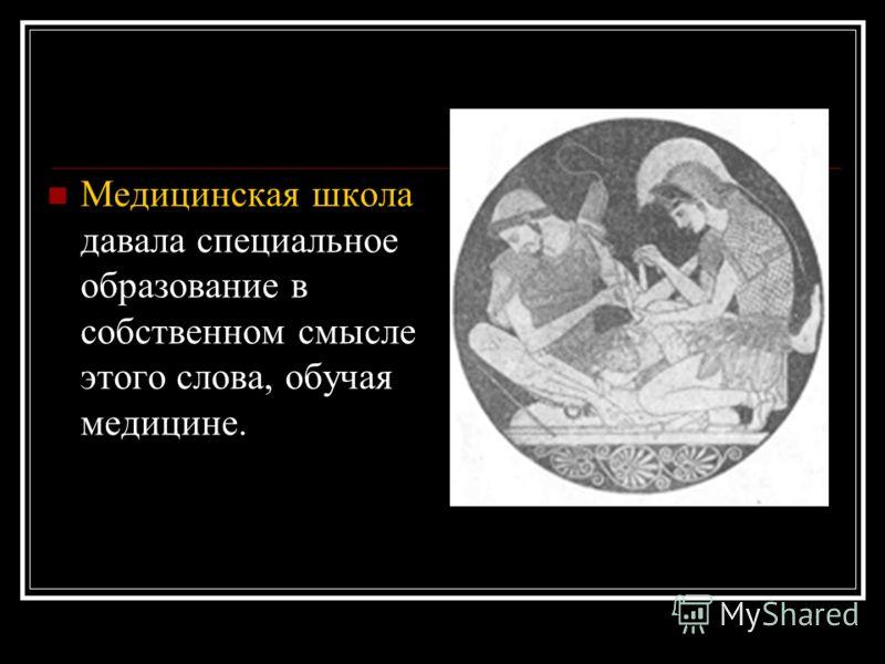 Медицинская школа давала специальное образование в собственном смысле этого слова, обучая медицине.