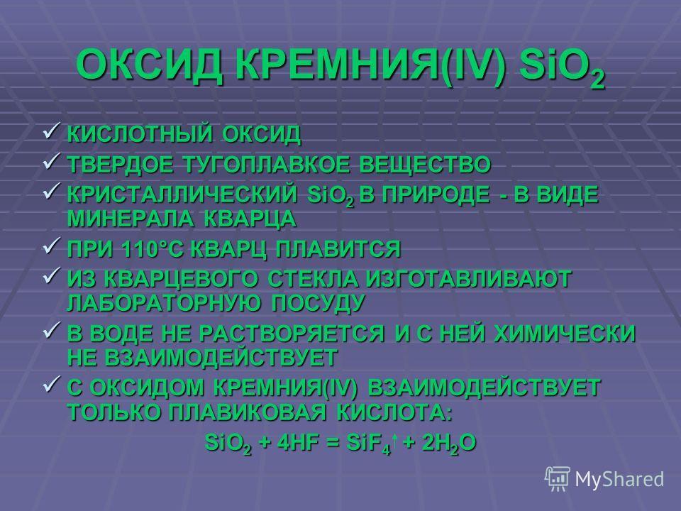 ОКСИД КРЕМНИЯ(IV) SiO 2 КИСЛОТНЫЙ ОКСИД КИСЛОТНЫЙ ОКСИД ТВЕРДОЕ ТУГОПЛАВКОЕ ВЕЩЕСТВО ТВЕРДОЕ ТУГОПЛАВКОЕ ВЕЩЕСТВО КРИСТАЛЛИЧЕСКИЙ SiO 2 В ПРИРОДЕ - В ВИДЕ МИНЕРАЛА КВАРЦА КРИСТАЛЛИЧЕСКИЙ SiO 2 В ПРИРОДЕ - В ВИДЕ МИНЕРАЛА КВАРЦА ПРИ 110°С КВАРЦ ПЛАВИТ