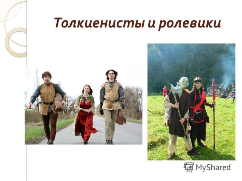 Толкиенисты и ролевики