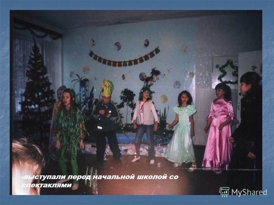 -выступали перед начальной школой со спектаклями
