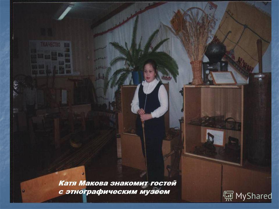 Катя Макова знакомит гостей с этнографическим музеем