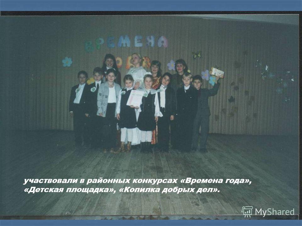 участвовали в районных конкурсах «Времена года», «Детская площадка», «Копилка добрых дел».