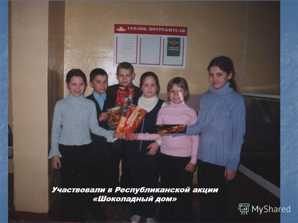 Участвовали в Республиканской акции «Шоколадный дом»