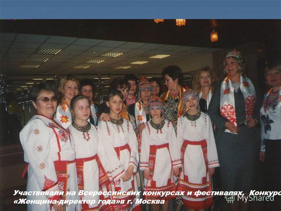 Участвовали на Всероссийских конкурсах и фестивалях. Конкурс «Женщина-директор года»в г. Москва