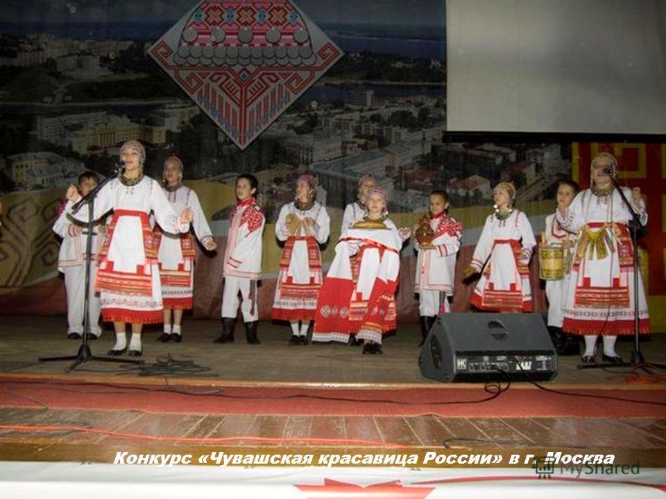 Конкурс «Чувашская красавица России» в г. Москва