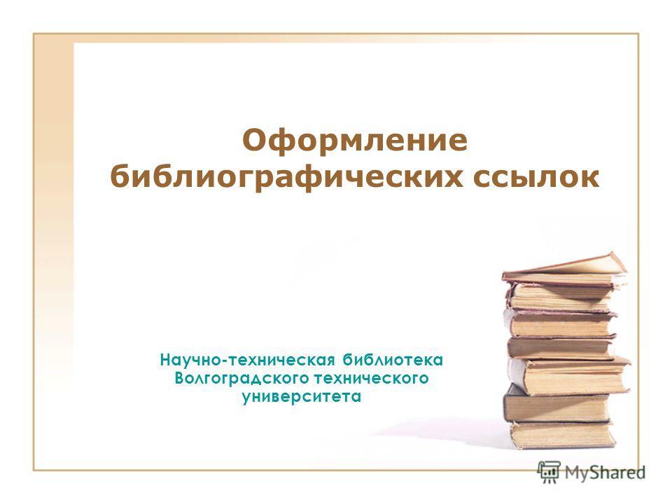 Оформление библиографических ссылок Научно-техническая библиотека Волгоградского технического университета
