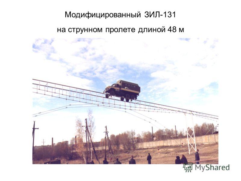 Модифицированный ЗИЛ-131 на струнном пролете длиной 48 м