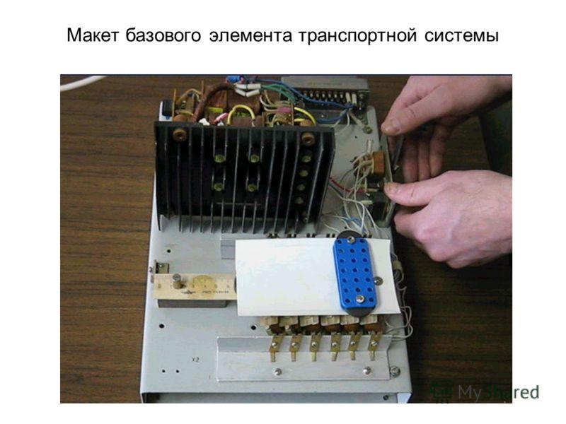 Макет базового элемента транспортной системы