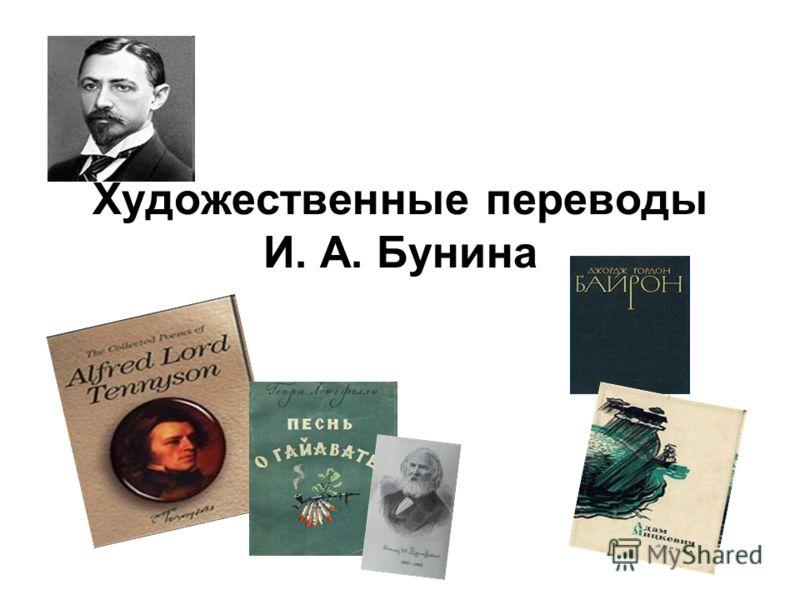 Художественные переводы И. А. Бунина