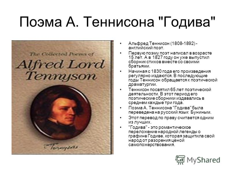 Поэма А. Теннисона