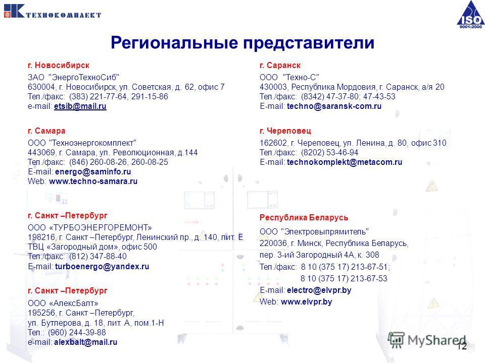 12 Региональные представители г. Новосибирск ЗАО