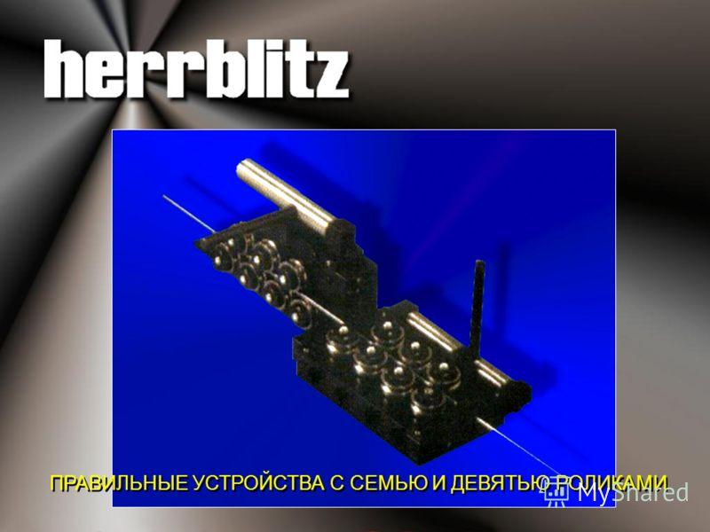 ВСТРОЕННЫЕ ПРАВИЛЬНО- ПОДАЮЩИЕ УСТРОЙСТВА: ВСТРОЕННЫЕ ПРАВИЛЬНО- ПОДАЮЩИЕ УСТРОЙСТВА: алюминиевых труб проволоки, для ленты,