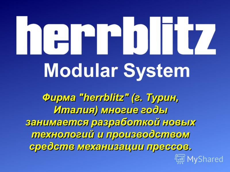 Пневматические средства механизации подачи для прессов Высокое качество разумная цена + + = =