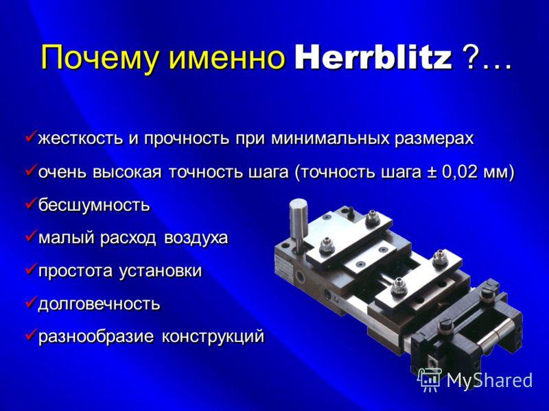 Почему именно Herrblitz ?… Почему именно Herrblitz ?… Для удовлетворения любых производственных потребностей выпускается более 120 различных моделей подающих устройств. Благодаря несомненно выгодной цене, устройство подачи