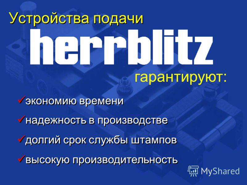 Почему именно Herrblitz ?… Почему именно Herrblitz ?… очень высокая точность шага (точность шага ± 0,02 мм) бесшумность малый расход воздуха простота установки долговечность разнообразие конструкций очень высокая точность шага (точность шага ± 0,02 м