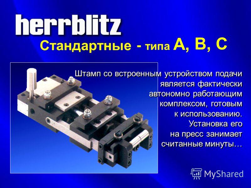 Стандартные - типа A, B,C Для приведения в действие устройства подачи достаточно лишь установить его на штамп и задать нужный шаг подачи. Для приведения в действие устройства подачи достаточно лишь установить его на штамп и задать нужный шаг подачи.