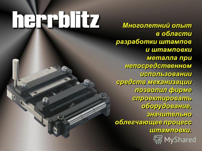 Modular System Фирма herrblitz (г. Турин, Италия) многие годы занимается разработкой новых технологий и производством средств механизации прессов.