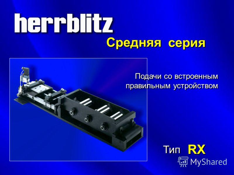 Средняя серия Тип SX, ZX, Два тянущих цилиндра гарантируют идеальную подачу полосы при высоких скоростях подачи. Два тянущих цилиндра гарантируют идеальную подачу полосы при высоких скоростях подачи.