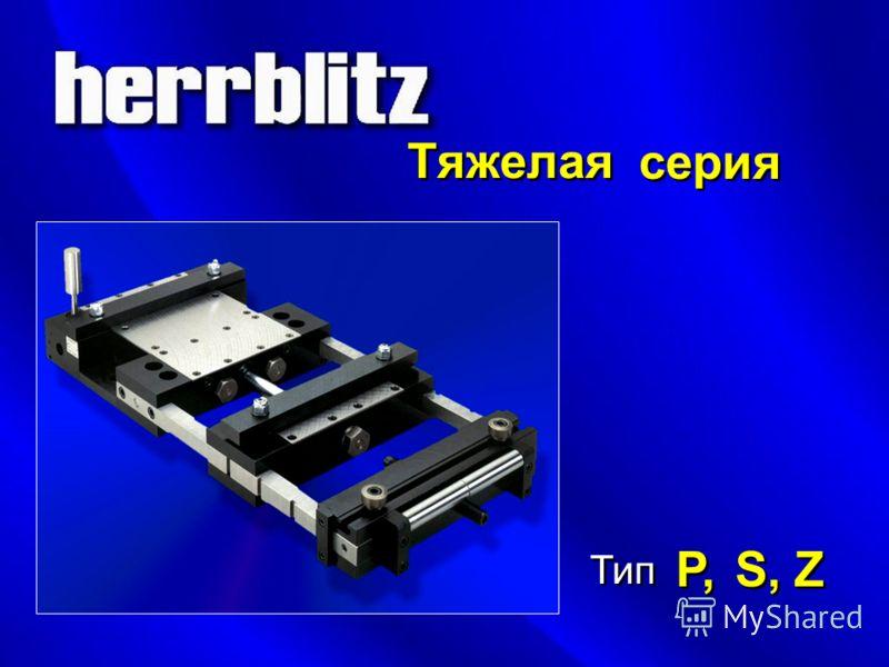 Средняя серия Тип RX Подачи со встроенным правильным устройством Подачи со встроенным правильным устройством