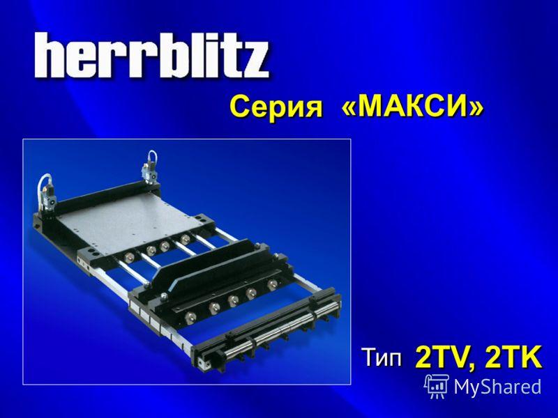 «МАКСИ» «МАКСИ» Серия Серия Подающие устройства серии «Макси» обладают большой мощностью (за счет трех или четырех тянущих цилиндров) и обеспечивают максимальные параллельность и качество подачи. Подающие устройства серии «Макси» обладают большой мощ