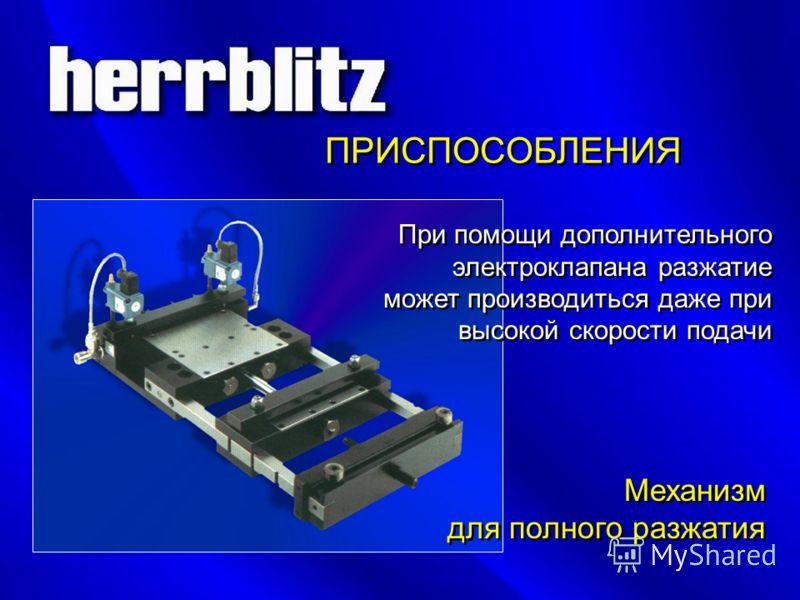 ПРИСПОСОБЛЕНИЯ Дистанционное управление Управление посредством электроклапана, приводимого в действие настроенным соответствующим образом кулачком