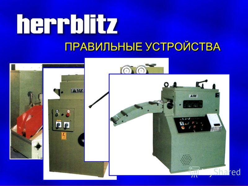 ПРАВИЛЬНЫЕ УСТРОЙСТВА ПРАВИЛЬНЫЕ УСТРОЙСТВА Устройства имеют привод от индивидуального электродвигателя на подающие валки, диаметр которых зависит от ширины и толщины подаваемой ленты. Устройства имеют привод от индивидуального электродвигателя на по