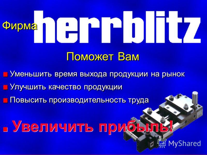 РАЗМАТЫВАЮЩИЕ УСТРОЙСТВА РАЗМАТЫВАЮЩИЕ УСТРОЙСТВА Разматывающие устройства включают в себя сварную станину, барабан с гидравлическим или ручным расширением, электропривод (или без привода), прижимной пневматический или гидравлический ролик, гидравлич