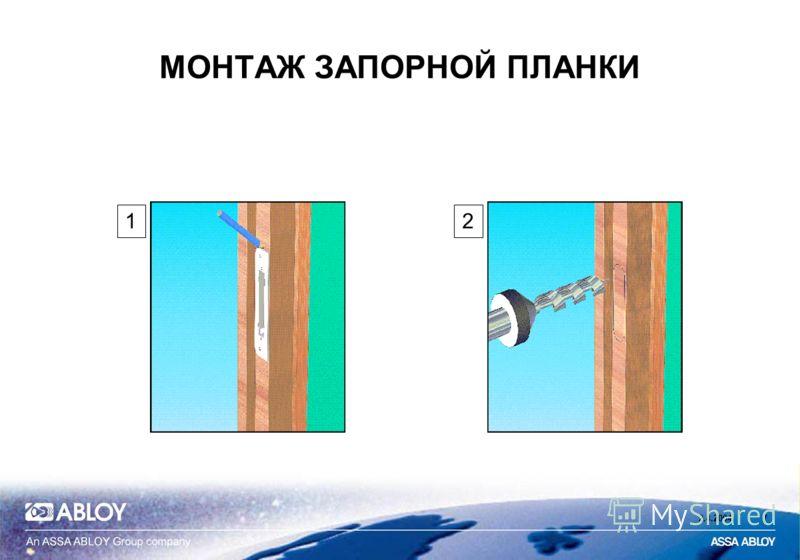 2.4.20047 МОНТАЖ ЗАПОРНОЙ ПЛАНКИ 12