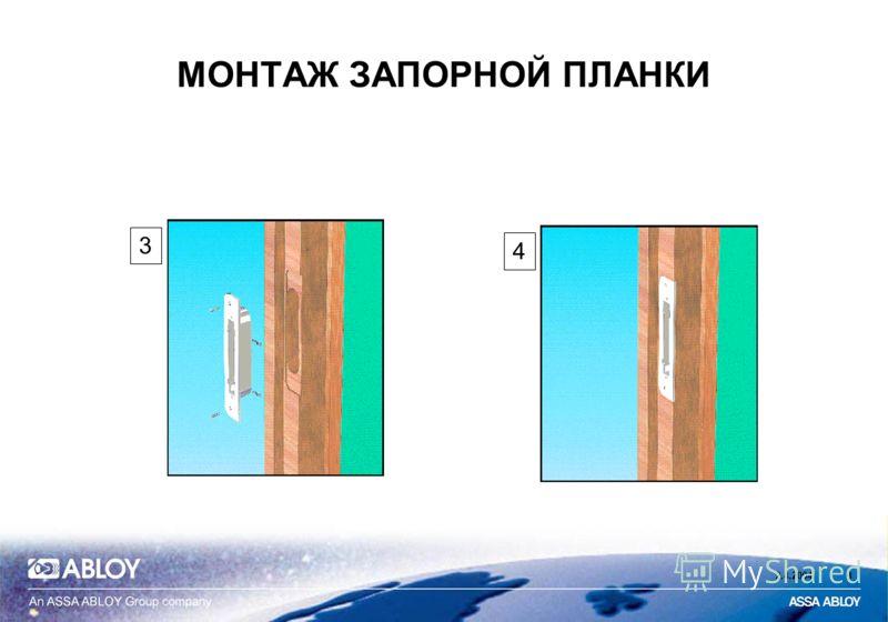2.4.20048 МОНТАЖ ЗАПОРНОЙ ПЛАНКИ 3 4