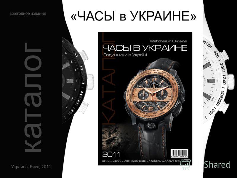 «ЧАСЫ в УКРАИНЕ» Украина, Киев, 2011 Ежегодное издание каталог