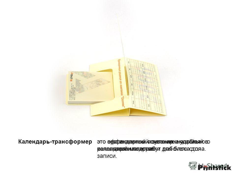 это нестандартный сувенир и удобный в использовании атрибут рабочего стола. это оригинальное сочетание настольного календаря и подставки для блока для записи. это эффективный и запоминающийся рекламный материал Календарь-трансформер