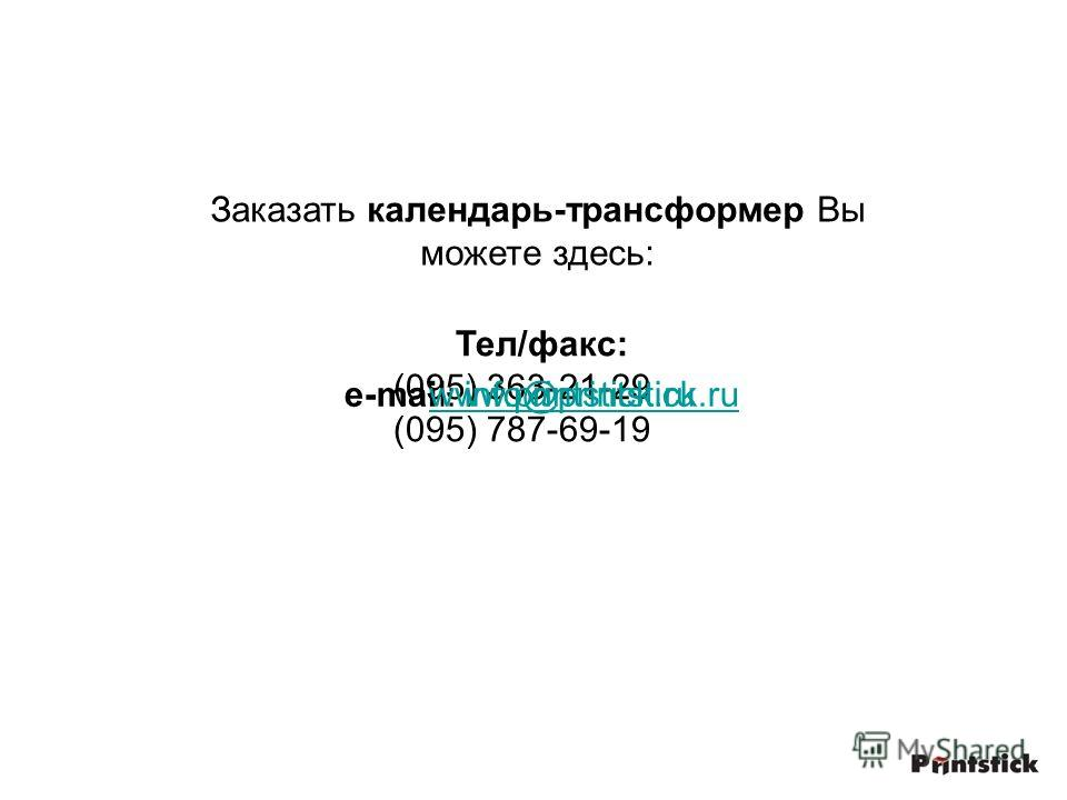 Заказать календарь-трансформер Вы можете здесь: Тел/факс: (095) 363-21-29 (095) 787-69-19 e-mail: info@printstick.ruinfo@printstick.ruwww.printstick.ru