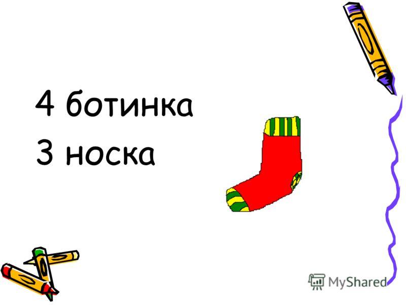4 ботинка 3 носка