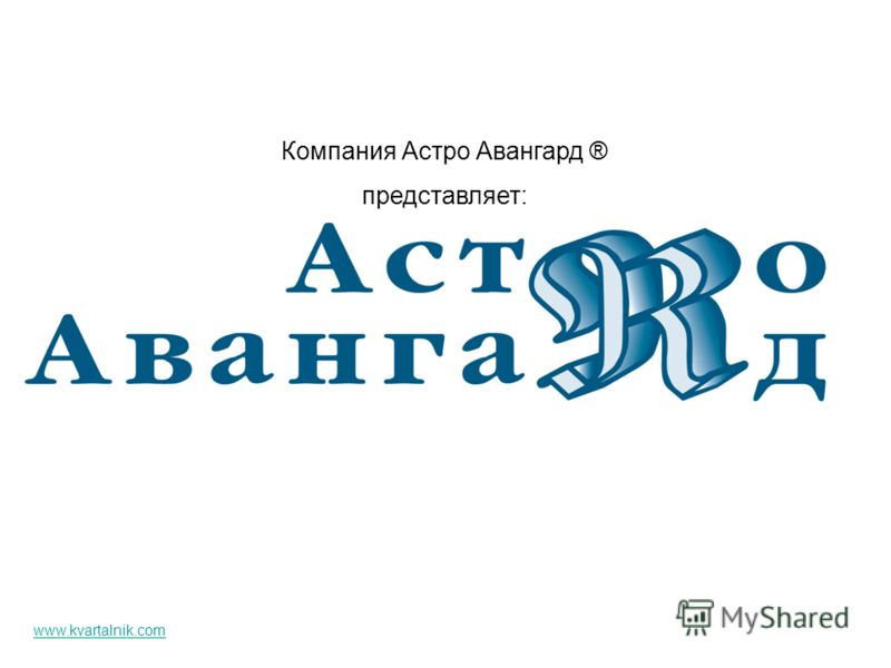 Календарь- трансформер Компания Астро Авангард ® представляет: www.kvartalnik.com