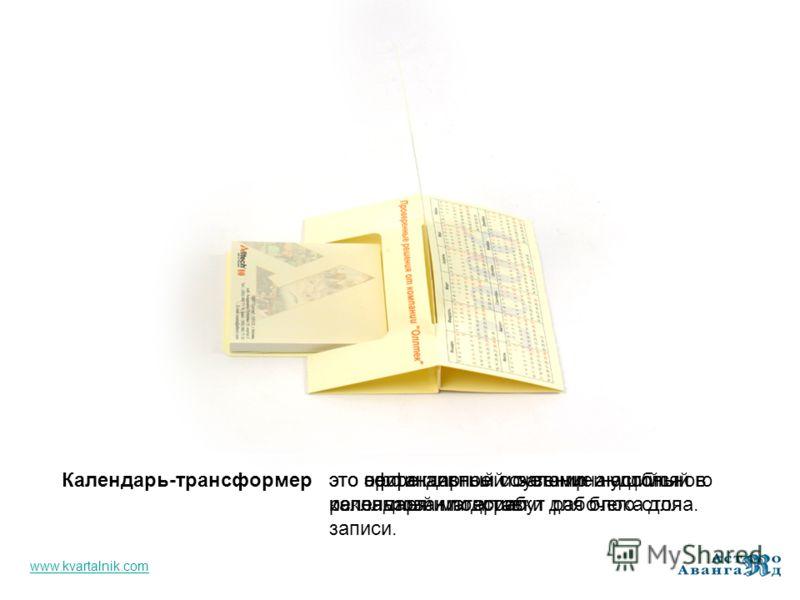 это нестандартный сувенир и удобный в использовании атрибут рабочего стола. это оригинальное сочетание настольного календаря и подставки для блока для записи. это эффективный и запоминающийся рекламный материал Календарь-трансформер www.kvartalnik.co