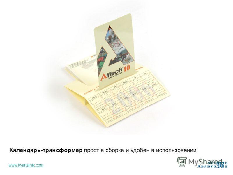 Календарь-трансформер прост в сборке и удобен в использовании. www.kvartalnik.com