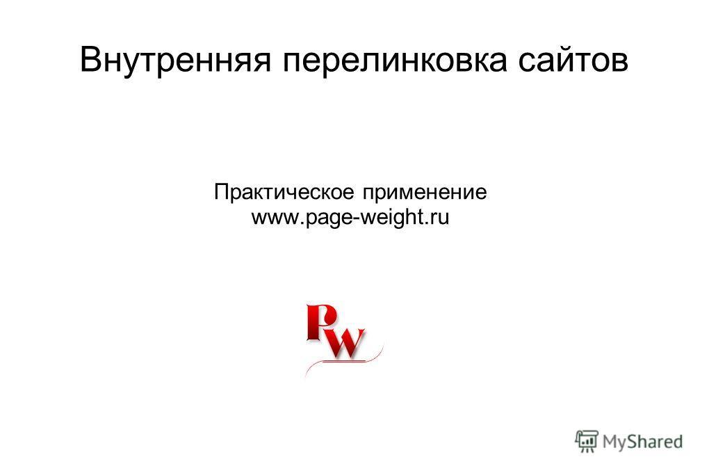 Внутренняя перелинковка сайтов Практическое применение www.page-weight.ru