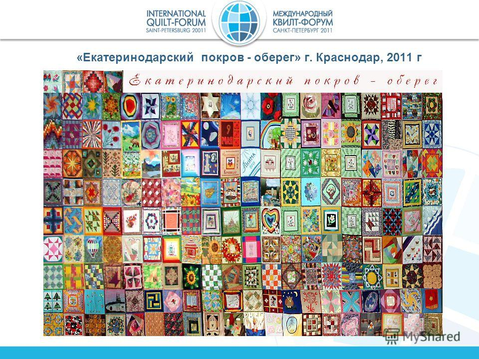 «Екатеринодарский покров - оберег» г. Краснодар, 2011 г