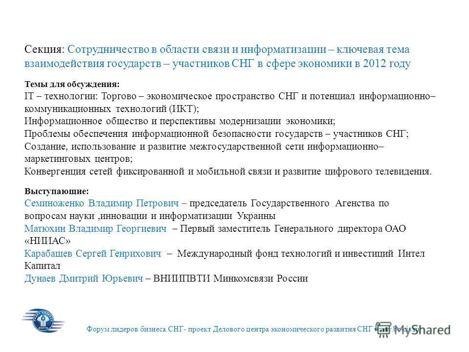 Форум лидеров бизнеса СНГ- проект Делового центра экономического развития СНГ www.bc-cis.ru Секция: Сотрудничество в области связи и информатизации – ключевая тема взаимодействия государств – участников СНГ в сфере экономики в 2012 году Темы для обсу