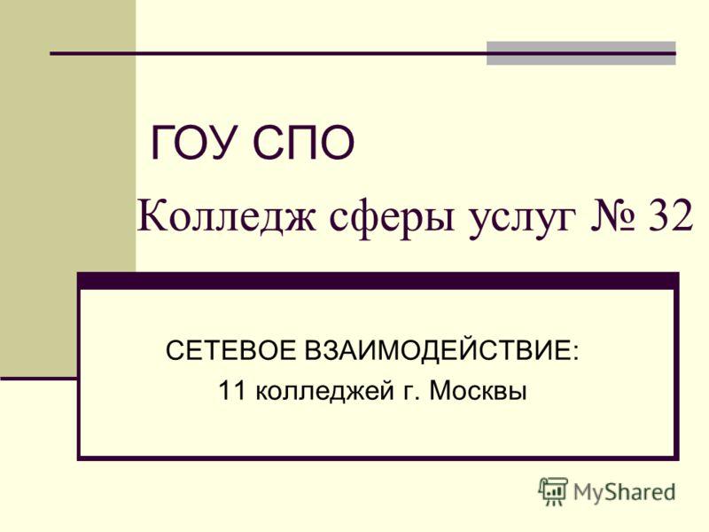 Колледж сферы услуг 32 СЕТЕВОЕ ВЗАИМОДЕЙСТВИЕ: 11 колледжей г. Москвы ГОУ СПО