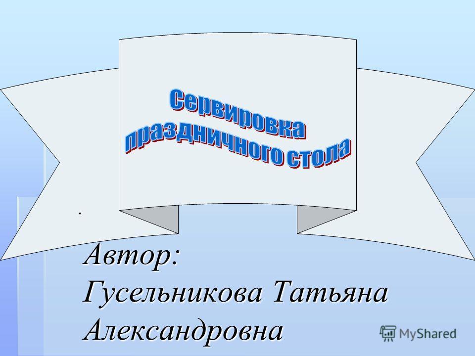 Автор: Гусельникова Татьяна Александровна.